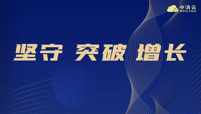中消云集团2021年度营销大区PK赛第一季度表彰会