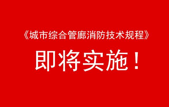 中阳消防参编《城市综合管廊消防技术规程》即将实施!.png