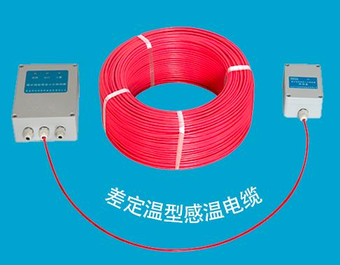 感温电缆性能优势