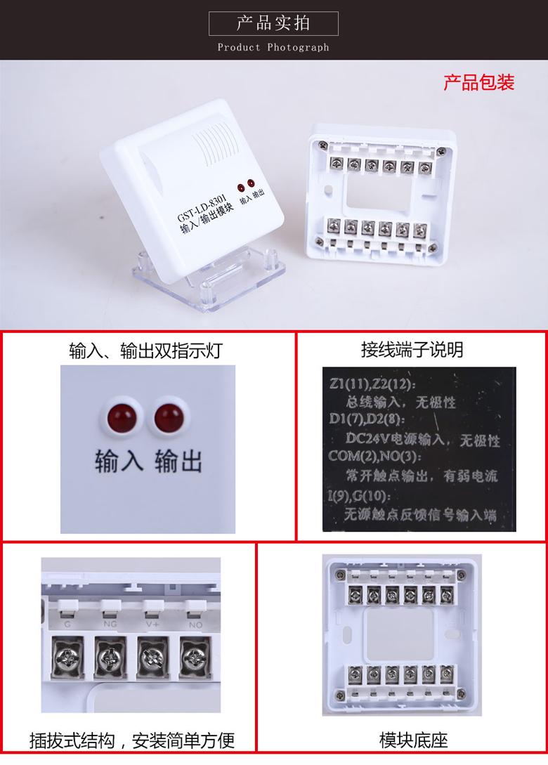 GST-LD-8301單輸入輸出模塊接線
