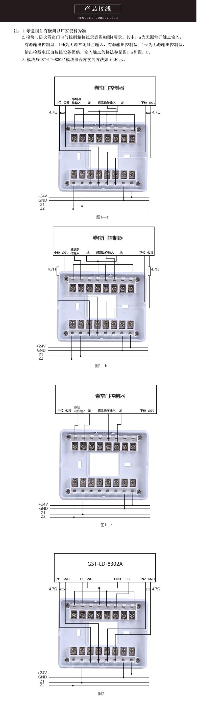 GST-LD-8303雙輸入/輸出模塊接線