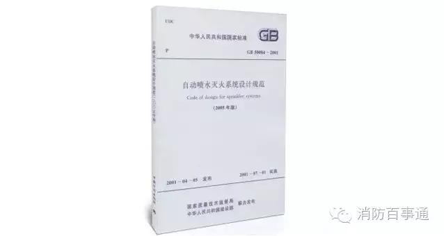 北京消防設計公司