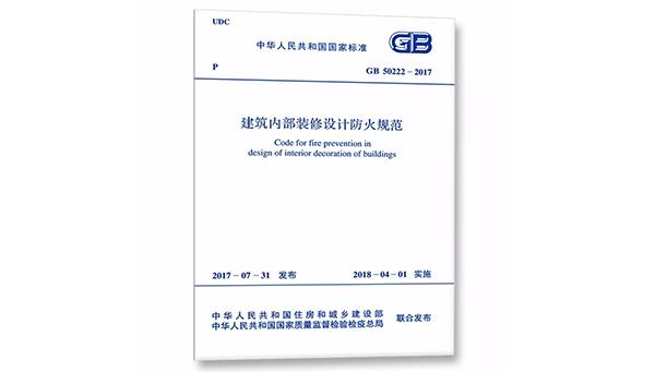 《建筑内部装修设计防火规范》GB50222-2017