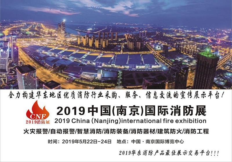 2019年中國南京國際消防展——展位預售正式啟動