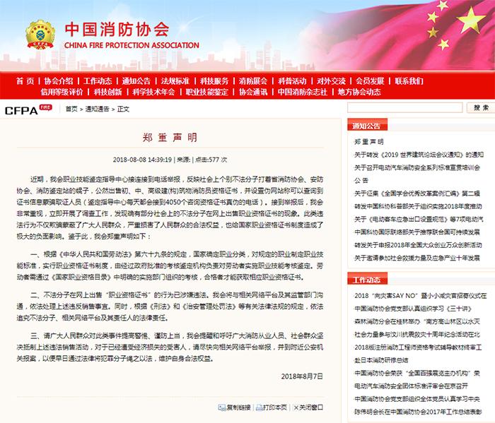 官方公告:中國消防協會對于違法辦證、假證事宜的鄭重聲明