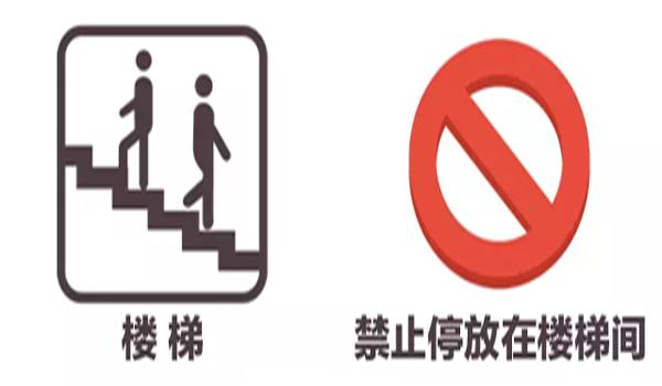 不要把电动车停放在共用走道、楼梯间、安全出口等公共区域