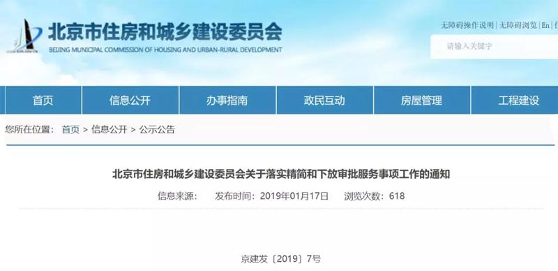 取消一建注册、中标公示,北京一次性取消46个审批事项!