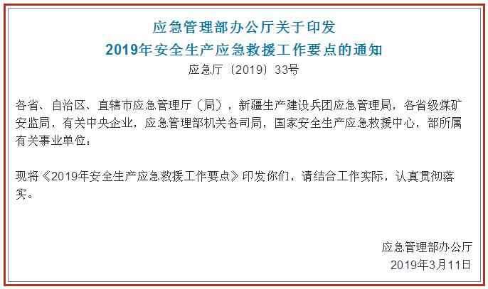 应急管理部发布2019年安全生产应急救援工作要点