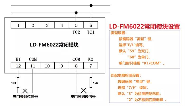 常闭防火门模块FM6022和常开防火门模块FM6021接线图
