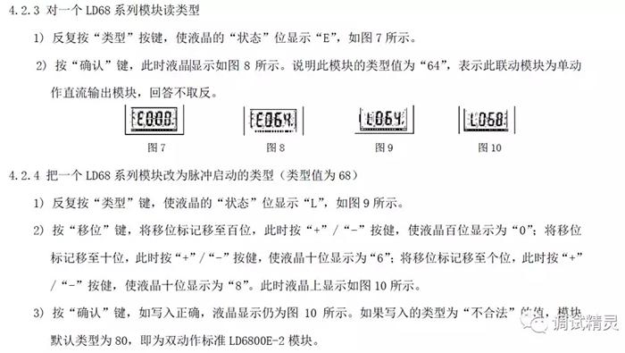 楼层显示器LD128E(D)设置图解