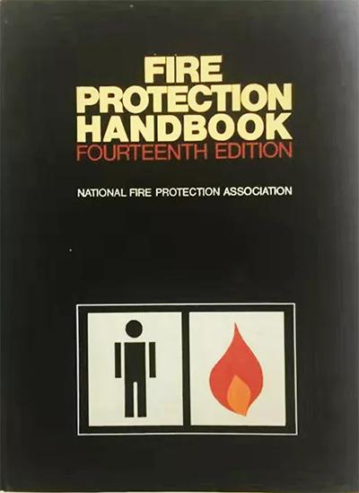 《消防手册》第14版