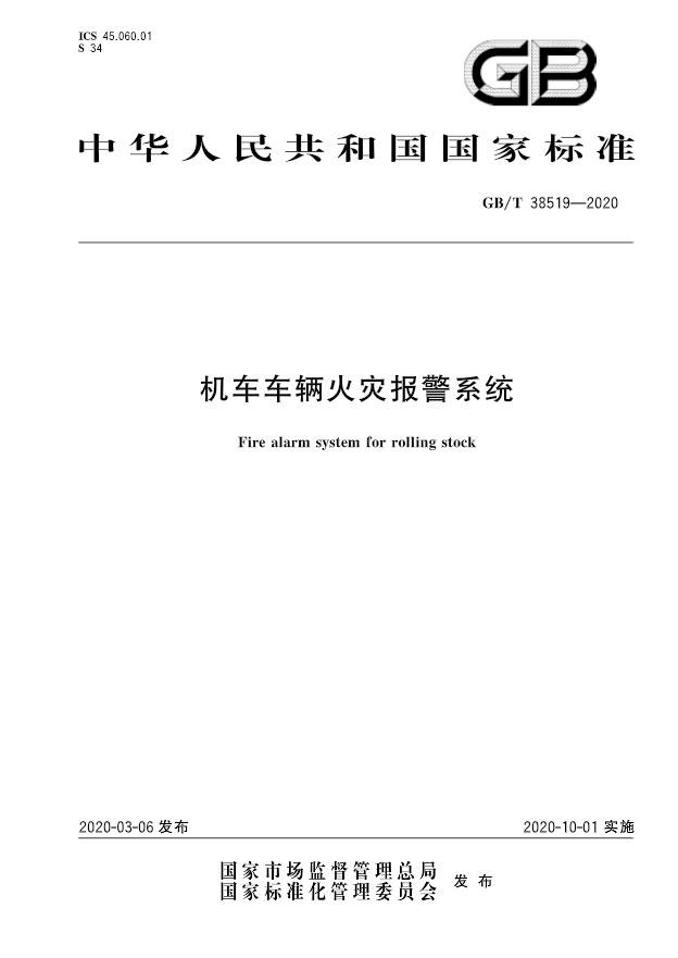 《机车车辆火灾报警系统》(GB/T 38519-2020)