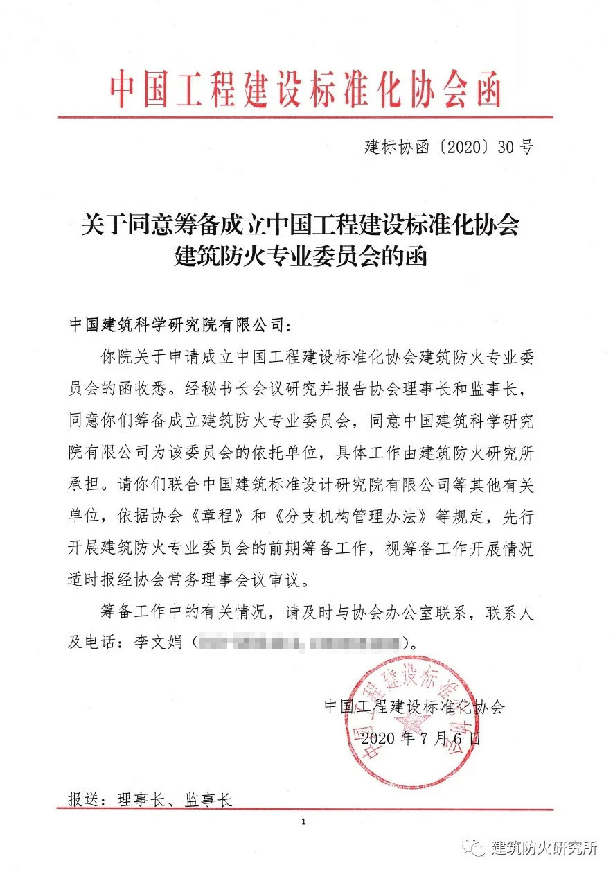 中国工程建设标准化协会建筑防火专业委员会正式获批筹备