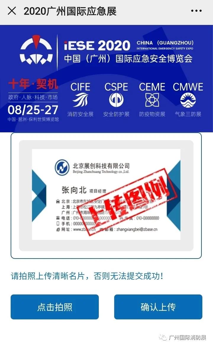 2020中国(广州)国际应急安全博览会