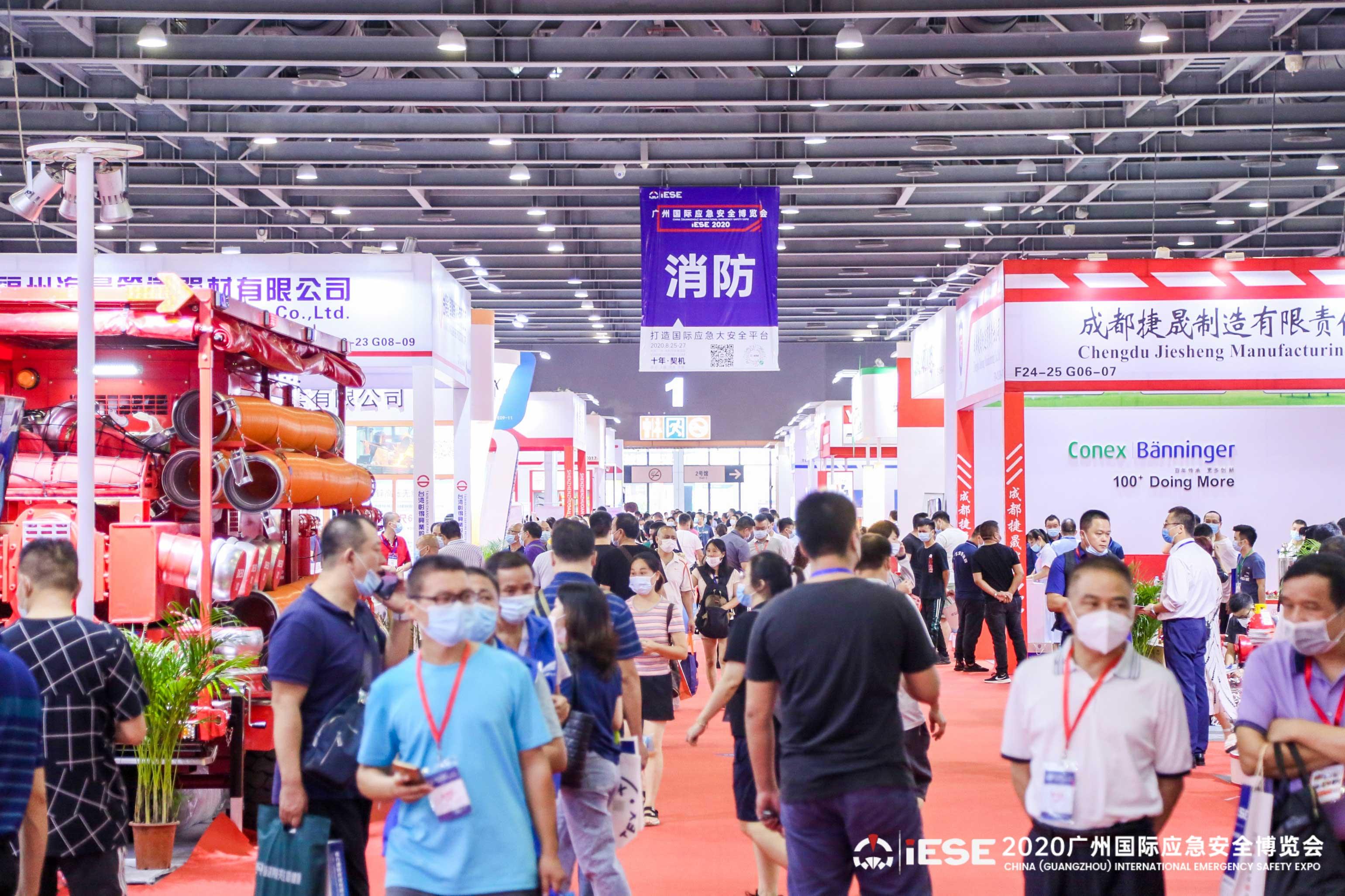 2020中国(广州)国际应急安全博览会隆重开幕