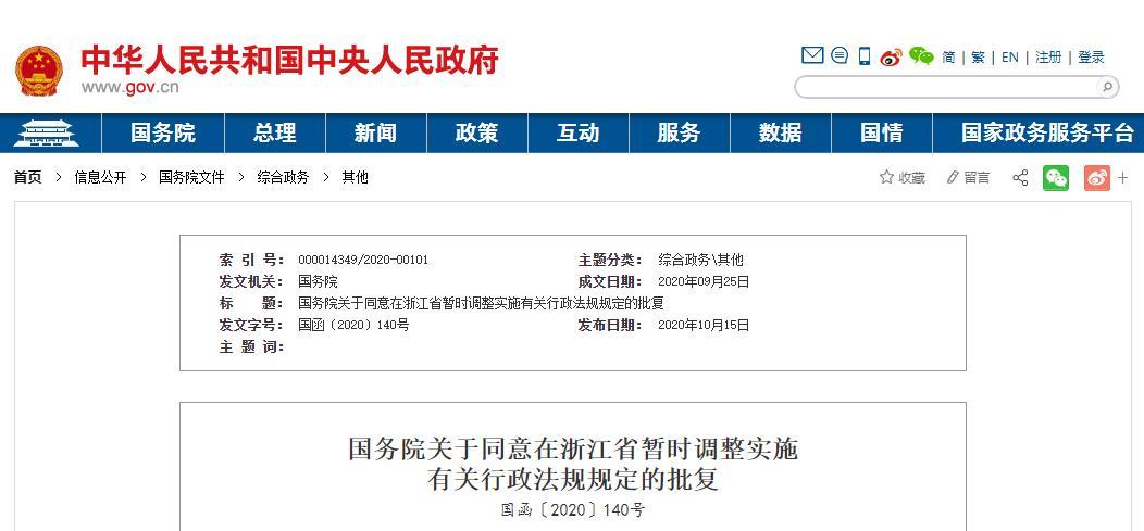 国务院关于同意在浙江省暂时调整实施 有关行政法规规定的批复 国函〔2020〕140号