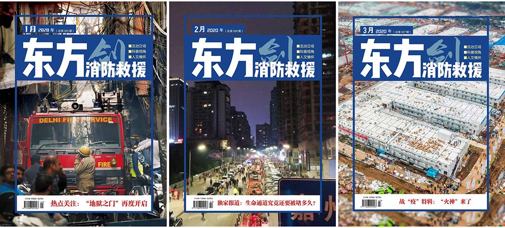 《东方消防救援》杂志