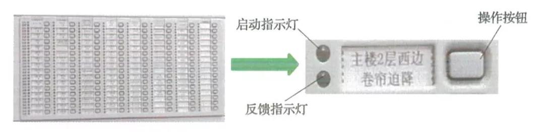 在总线控制盘上查找到控制该防火卷帘的手动控制单元