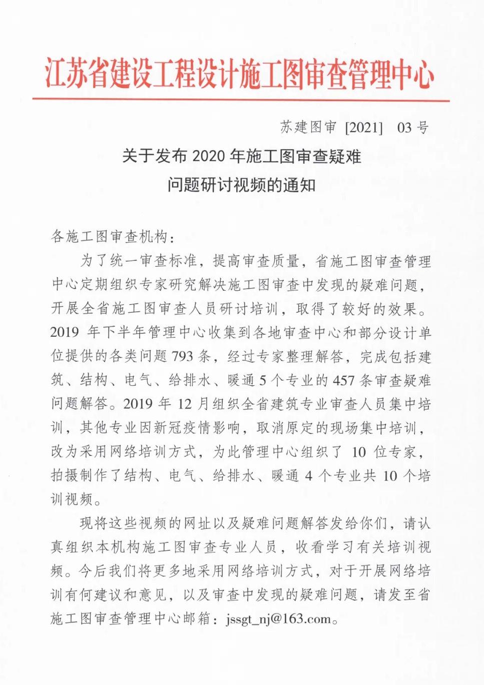 2020年江苏省建设工程施工图设计审查疑难问题研讨视频