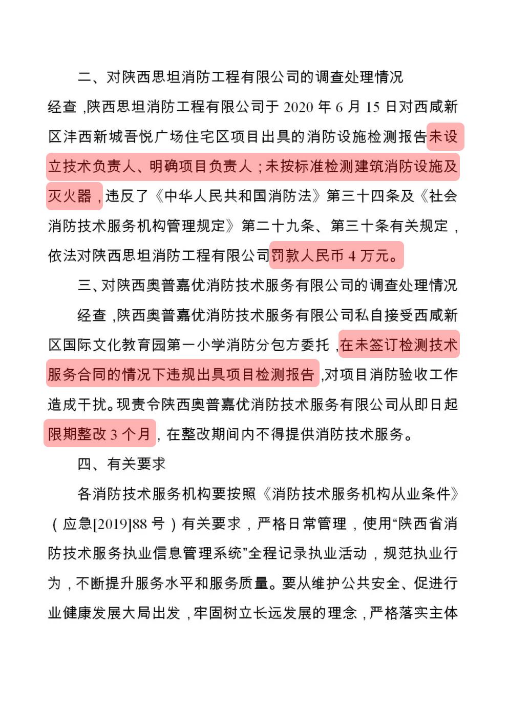 陕西省消防救援总队关于对西安海通等3家消防技术服务机构处理情况的通报