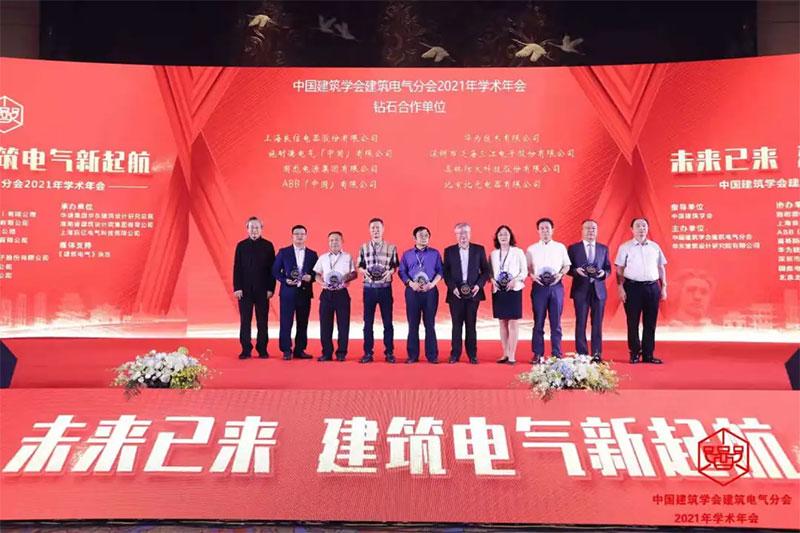 泛海三江出席中国建筑学会建筑电气分会2021年学术年会