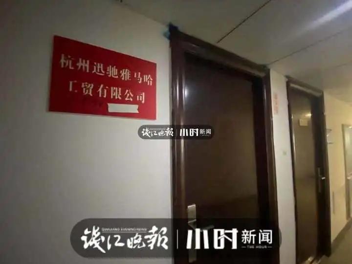 杭州迅驰雅马哈工贸有限公司的招牌