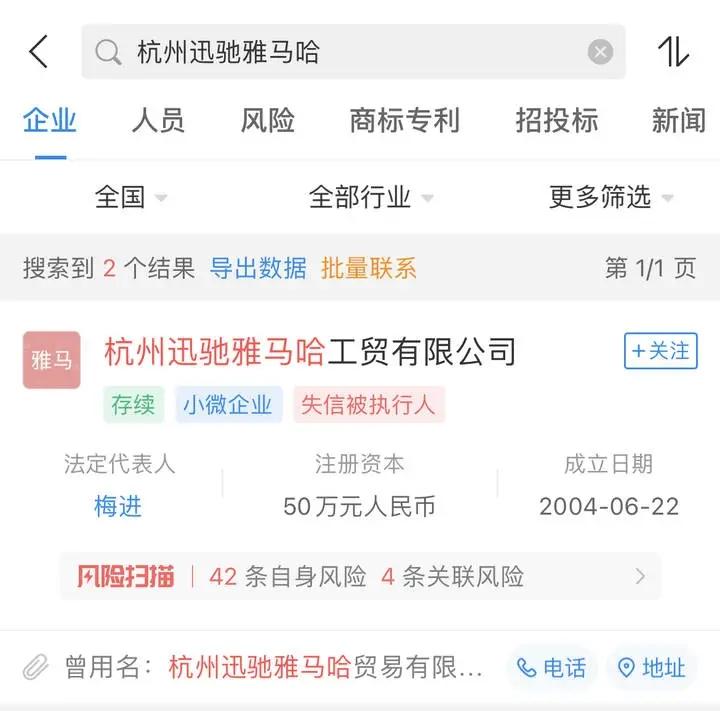 杭州迅驰雅马哈工贸有限公司企查查上信息